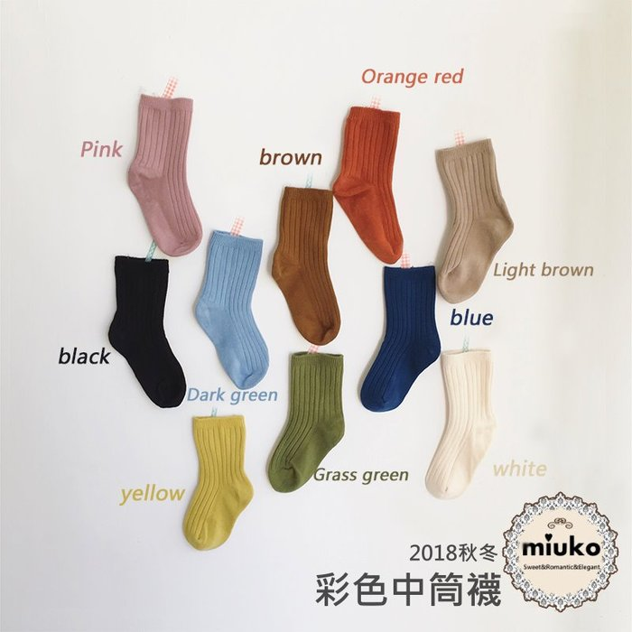 miuko BABY款韓國韓版嬰幼兒兒童男女寶寶男童女童 春秋款 馬卡龍色 百搭 中筒襪 羅紋襪-現貨