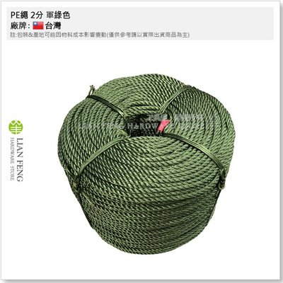 【工具屋】*含稅* PE繩 2分 軍綠色 捲裝-約11~13公斤 尼龍繩 塑膠繩 綑綁拉繩 棚架 繩子 繩纜 營繩 綑綁