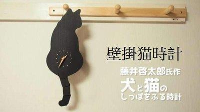 現貨正品11款可選數量有限日本 藤井啓太郎木作壁掛貓時計/貓時鐘/貓咪尾巴搖搖時鐘