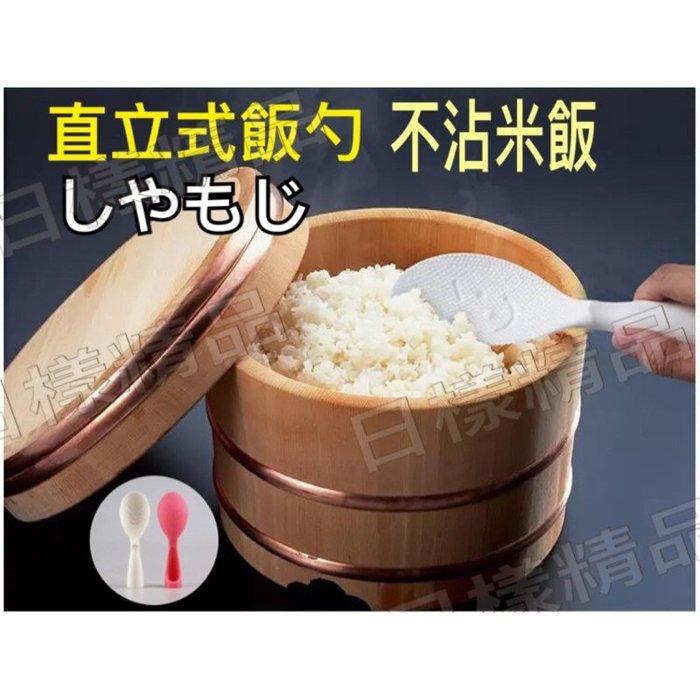《日樣》台灣現貨發貨 直立式飯勺 微笑直立式飯勺 笑臉飯勺 不沾米飯 盛飯勺 飯勺 飯匙 盛飯