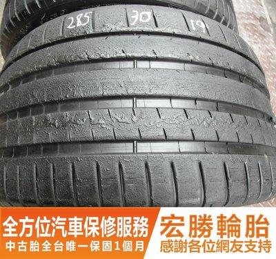 【新宏勝汽車】中古胎 落地胎 二手輪胎:C128. 285 30 19 米其林 PSS 9成 2條 含工8000元