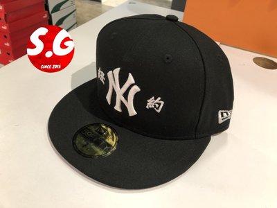 S.G NEW ERA 5950 NY CHINA TOWN 洋基 MLB 紐約 中文 黑底白字 NE11566566