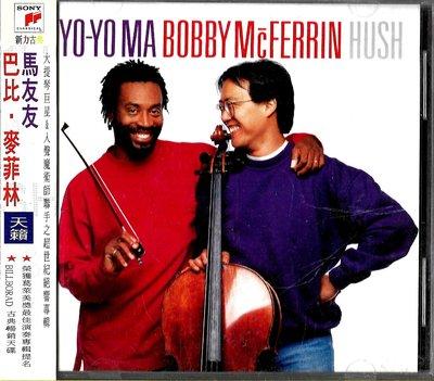馬友友Yo-Yo Ma&BOBBY MCFERRIN / HUSH(附:側標)
