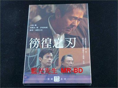 [DVD] - 徬徨之刃 The Hovering Blade ( 采昌正版 )