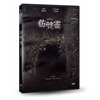 合友唱片 面交 自取 仿聲靈 DVD The Mimic