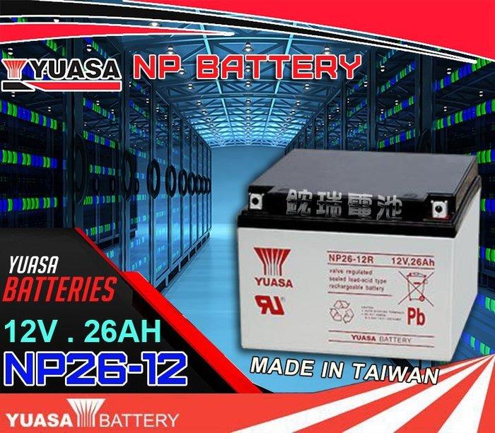 鋐瑞電池=YUASA湯淺電池 NP26-12 12V-26AH NP26-12B UPS不斷電系統 電動機車 電動車電池