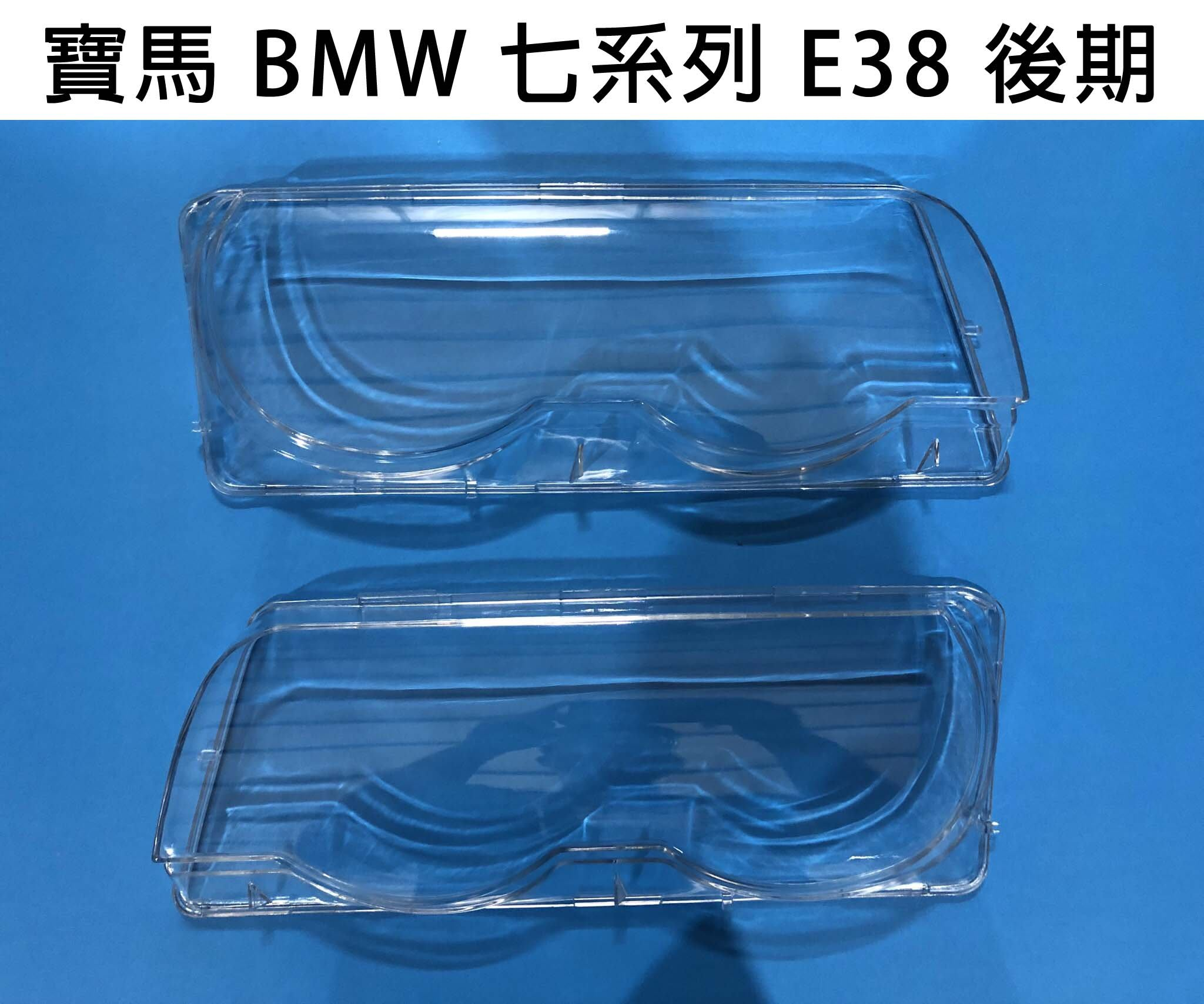 BMW 寶馬汽車專用大燈燈殼 燈罩寶馬 BMW 七系列 E38 後期 98-01適用 車款皆可詢問