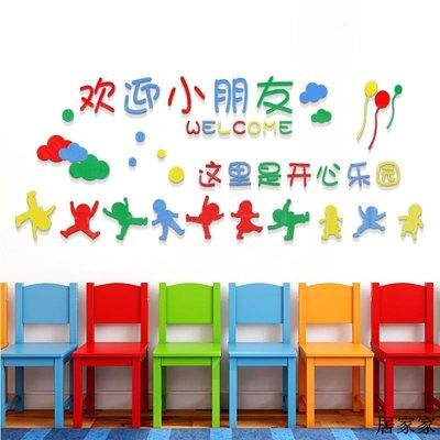 墻貼 墻畫 亞克力 立體墻畫 自黏 開心樂園3d立體亞克力墻貼可愛兒童幼兒園教室自粘裝飾墻面