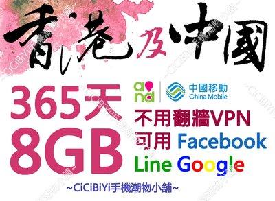 [CiCiBiYi 全球網卡小舖] 中國移動 中國及香港 4G/3G高速365天 8GB數據