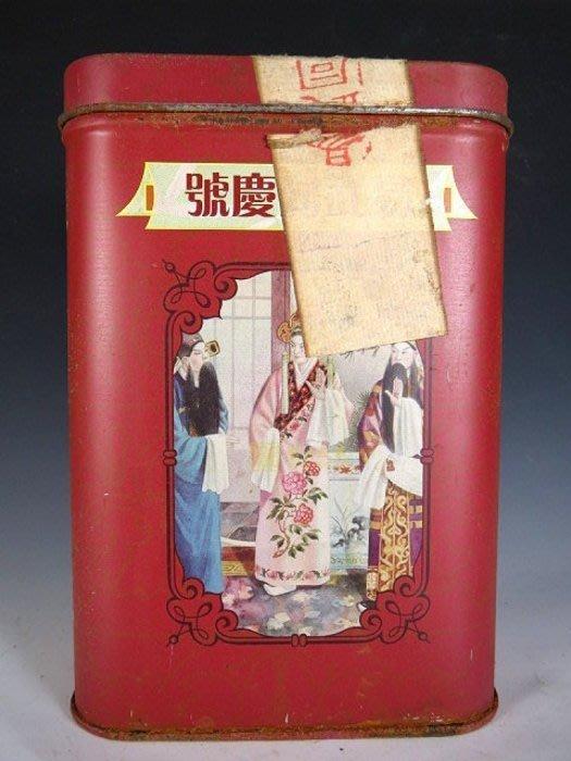 【 金王記拍寶網 】P1547 早期懷舊風中國易武同慶號老鐵盒裝普洱茶 諸品名茶一罐 罕見稀少~