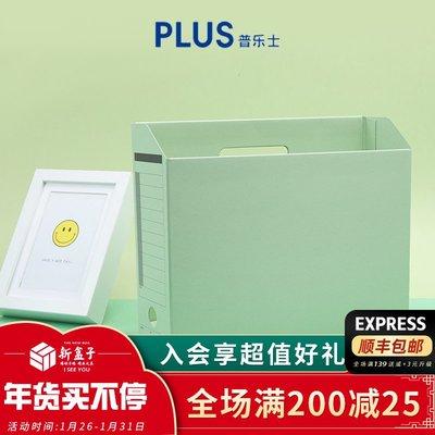 日本進口手賬花園 日本PLUS普樂士 辦公分類創意紙質橫式文件盒文件夾收納框大容量