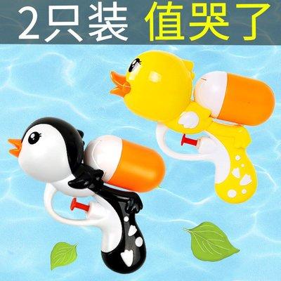 兒童水槍寶寶小孩戲水呲水玩具男孩女孩滋水大容量迷你小號噴水槍