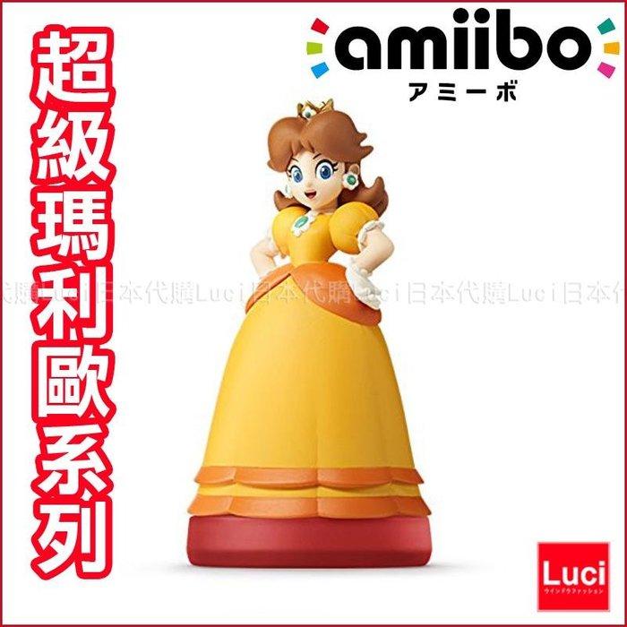 黛西公主 超級瑪利歐 黃橘色 大乱闘 奧德賽 3DS amiibo 任天堂 Wii U 瑪莉歐 LUCI日本代購