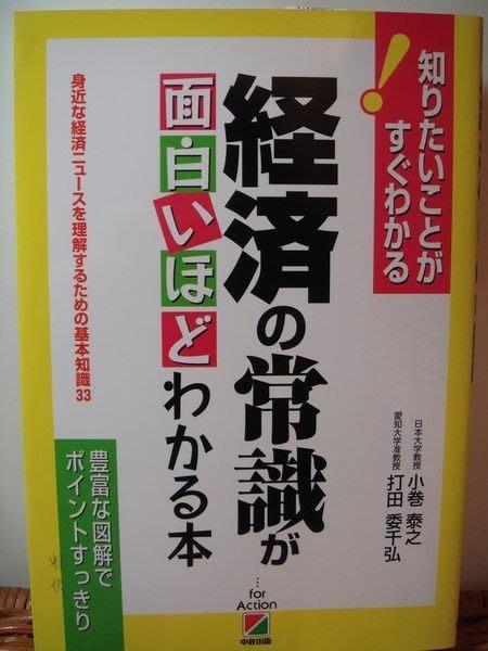 近全新日文書【經濟の常識】,無底價!免運費!