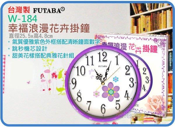 =海神坊=台灣製 W-184 10吋 幸福浪漫花卉掛鐘 華麗紫 圓形時鐘 跳秒機芯低噪音 時尚簡約 20入2550元免運