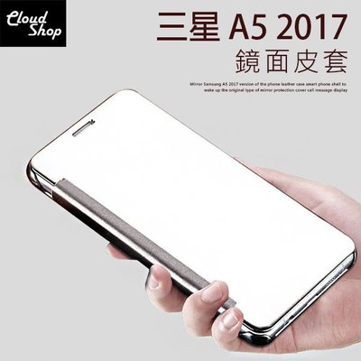 鏡面 三星 A5 2017版 手機皮套 智能 手機殼 休眠喚醒 原廠型 鏡子 保護套 來電 訊息顯示