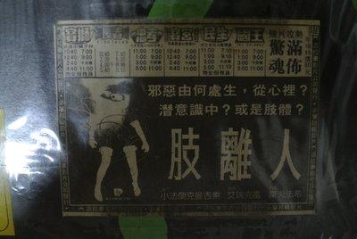 LD 影集 ~ 魂飛魄散 BODY PARTS 肢離人~ 1992 PARAMONT LV32518 無IFPI