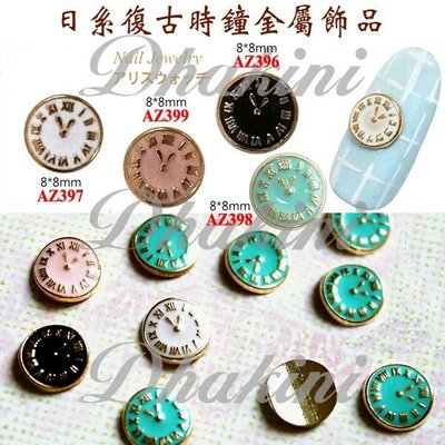 AZ396~399《日系復古時鐘金屬飾品》~日本流行美甲產品~CLOU同款美甲貼鑽飾品喔