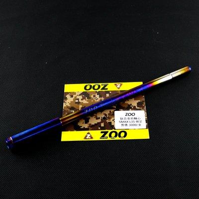 ZOO 鈦合金 前輪心 前輪芯 輪心 輪芯 SMAX S-MAX S妹 FORCE L35 倒叉專用