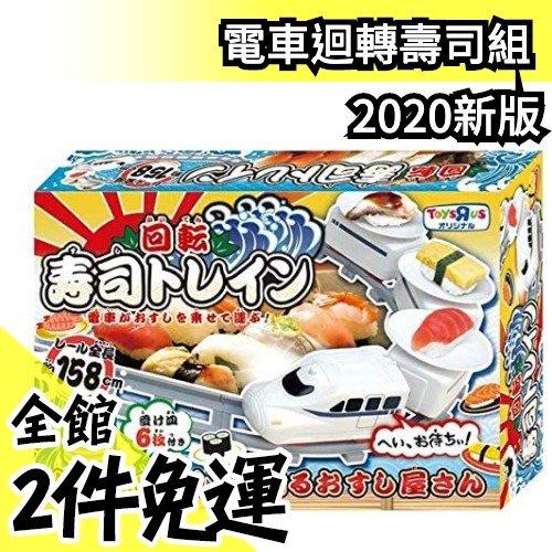 【新幹線火車2 2020新版】日本 電車(4節列車廂) 迴轉壽司組 DIY親子玩具遊戲桌遊 小朋友 家家酒【水貨碼頭】