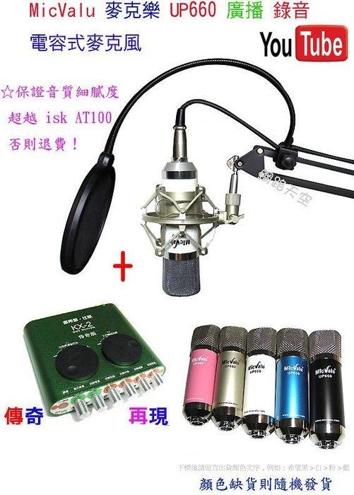 要買就買中振膜 非一般小振膜 收音更佳送166音效軟體: UP660電容麥克風+kx2傳奇版+ NB-35支架+防噴網