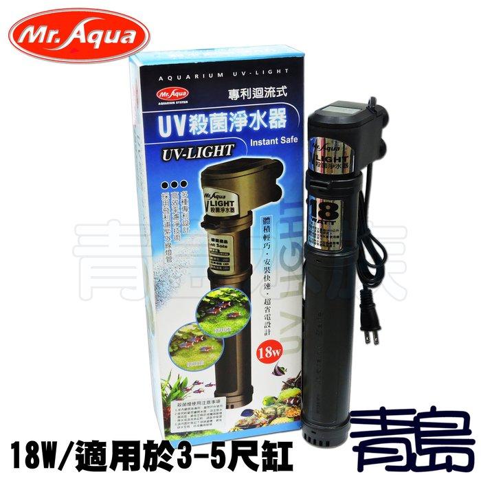 Q。。。青島水族。。。D-89台灣Mr.Aqua水族先生-一代UV迴流式殺菌燈 殺菌淨水器 淨化水質 綠水救星==18W