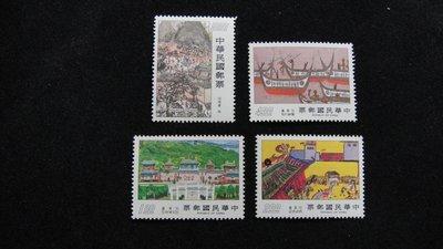 【大三元】臺灣郵票-特134專134兒童畫郵票-新票4全1套~原膠中上品