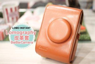 BaiBaiCamera  Lomography LOMO INSTANT拍立得 皮革套 保護套 皮質包 皮套 相機包