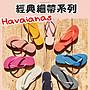 現貨!2020哈瓦那Havaianas 女款!素色人字拖!!巴西進口現貨有腰身基礎系列SLIM主推新款