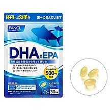 【台北現貨】FANCL 芳珂 DHA EPA 橄欖葉精華 青魚油 魚油 150粒 30日 5208