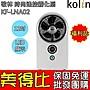 【福利品】歌林霧化扇 KF- LNA02電風扇 微電...