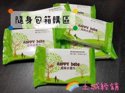 【Happy bebe超純水濕巾】15抽隨身包×60包入 南六製造