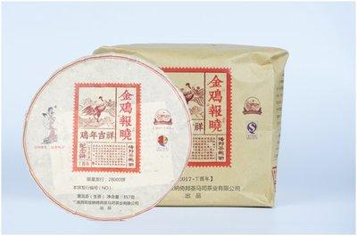 1件(28餅)  2017 金雞報曉 紀念餅 倚邦茶馬司 (保證正品) 2017年