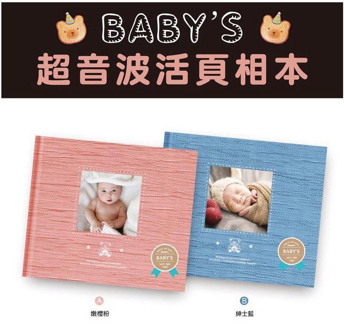 寶寶超音波相本 活頁 * PA-437王子公主 寶寶相本 冷裱 記錄 嬰兒相簿 記錄日期 懷孕記事 媽咪必備