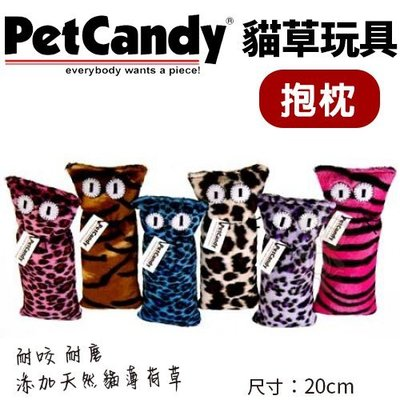 *WANG*PetCandy貓草玩具-抱枕.添加貓薄荷草 耐咬 耐磨.貓玩具.隨機出貨不挑款