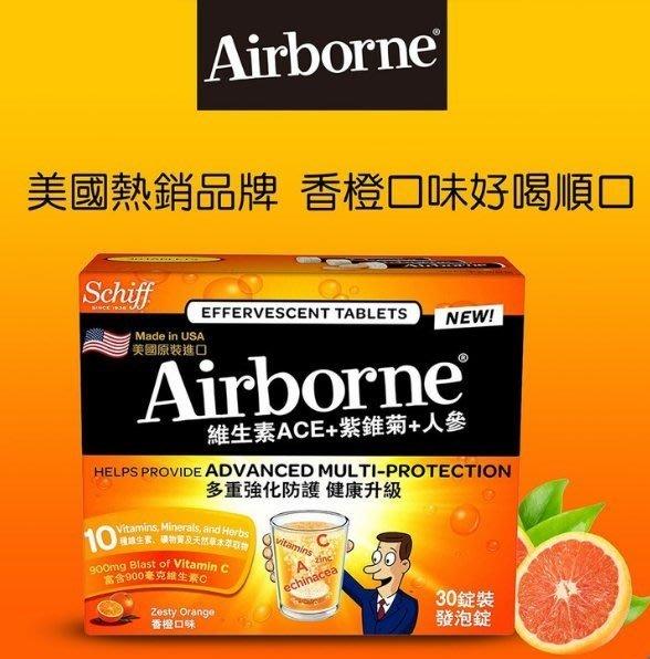 (漾霓)-代購~Airborne維生素A+C+E+紫錐菊+人參發泡錠(香橙口味)30錠-991355 (代購商品下標詢問