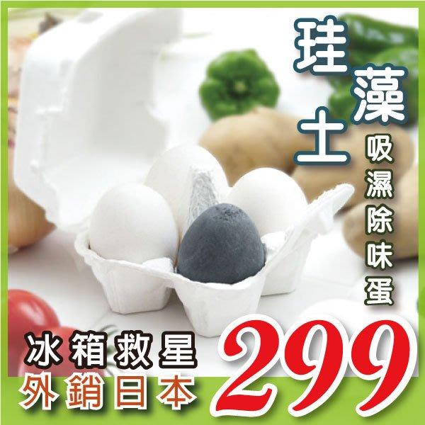貝斯特   現貨珪藻蛋【G0015】吸濕除味蛋 日本暢銷 速乾吸水矽藻土 防霉 除臭 除濕 居家 冰箱