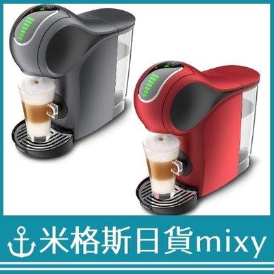 日本 Nescafe 雀巢 Dolce Gist Genio S 膠囊咖啡機 智慧藍牙 灰色 紅色【米格斯日貨mixy】