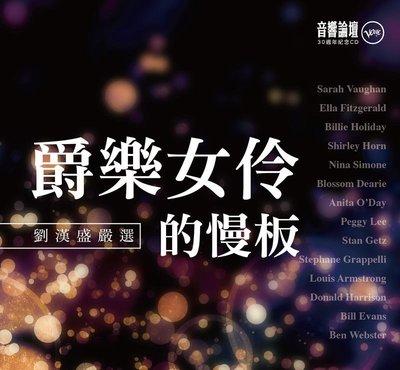 「爵樂女伶的慢板」2CD (音響論壇30週年紀念CD) 定價:1080元 特惠價:960元