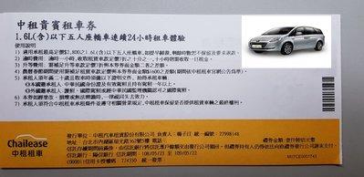 持1.6L中租租車券租Luxgen-M7 2.2不分平假日,取車刷1340元