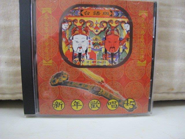 二手舖 ~NO.1554 CD 新年歡唱45台語版 正月初一 快樂大團圓 看弄獅 好春天 恭禧恭禧 過年真高興