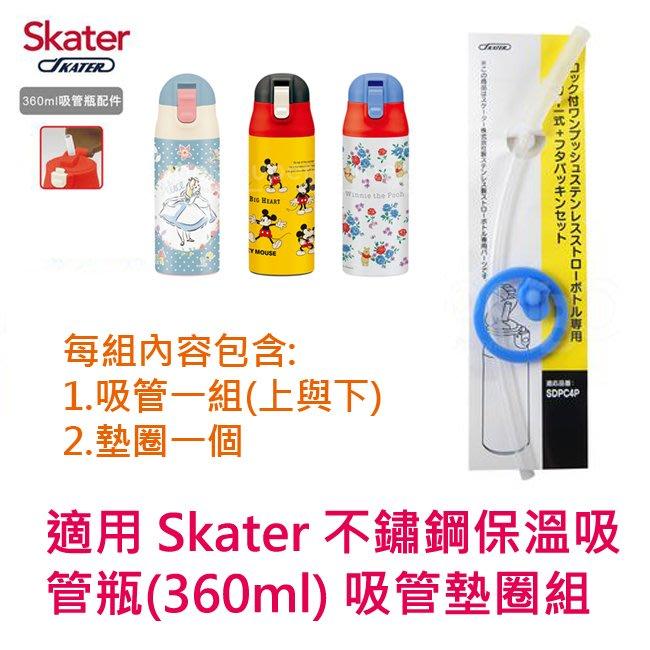 現貨/附發票 (小捲兒小舖) 日本 Skater 不鏽鋼保溫吸管瓶(360ml)吸管替換組含墊圈
