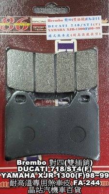 三立二輪 86部品  Brembo 對四(雙插銷)煞車皮 適用YAMAHA XJR-1300(F)98~99 $550