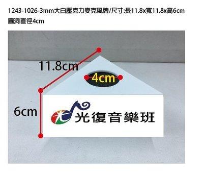 阿宗客製化1243-1026壓克力MIC麥克風牌+輸出貼紙一個/一組價格/尺寸:11.8x6cm歡迎訂做