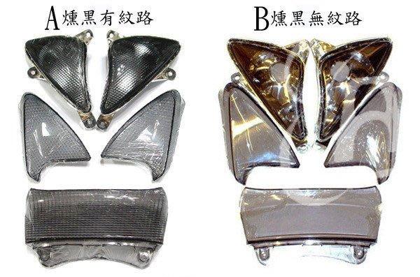 APO~N1-3~臺灣製TMAX燈殼組~01至07適用~可拆賣~前方向燈單顆$500/後方向燈單顆$250/尾燈$350