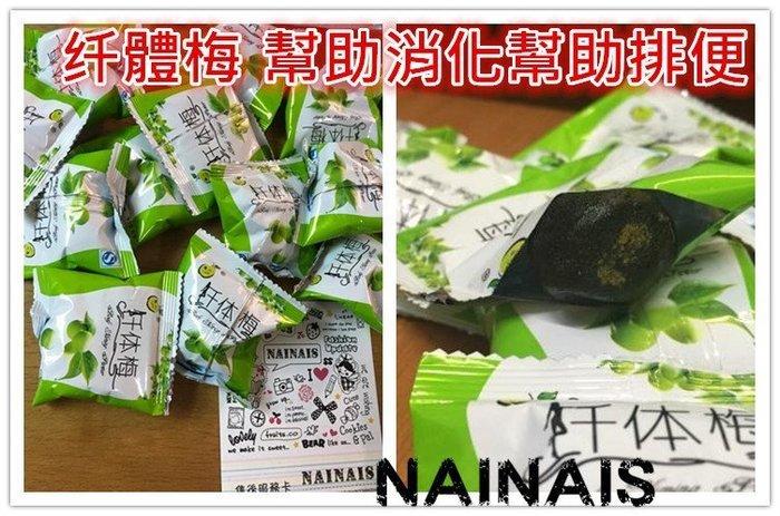【NAINAIS】正品 纤體梅 100g/袋 賣場任3樣包郵