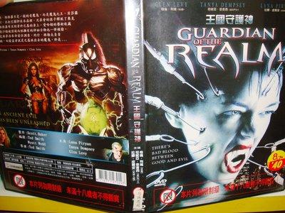 【正版二手DVD】【恐怖懸疑~王國守護神 Guardian of the Realm】