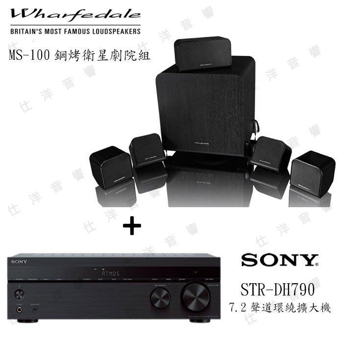 SONY STR-DH790 擴大機 + Wharfedale MS-100鋼烤衛星劇院組【公司貨保固+免運】