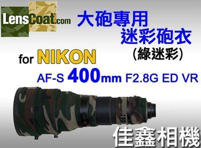 @佳鑫相機@(全新品)美國 Lenscoat 大砲迷彩砲衣(綠迷彩) for Nikon AF-S 400mm F2.8 G ED VR