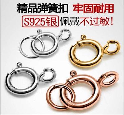 5S1A26彈簧5mm不加圈 P225扣銀扣DIY手工飾品配件S925純銀手鏈扣頭項鍊扣子塔扣